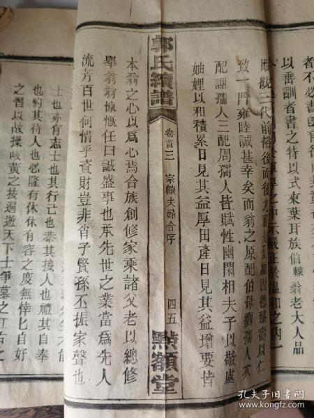民国32年湖南耒阳郭氏续修现存22册