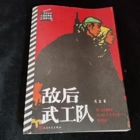 书与影·最经典的抗战小说:敌后武工队