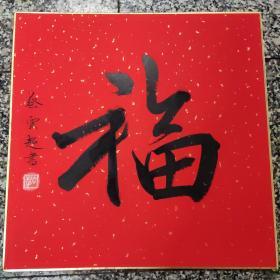 蔡云超书法1件(卡纸)