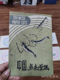 中国点色剪纸  PC_7421