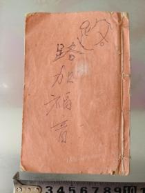 中华民国二年美品圣经-路加福音