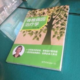 脊椎病因治疗学(全新未开封)