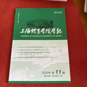 上海体育学院学报2020年第11期