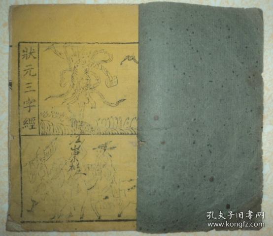 清代木刻、【状元三字经】、全一册、一页一图、美品。