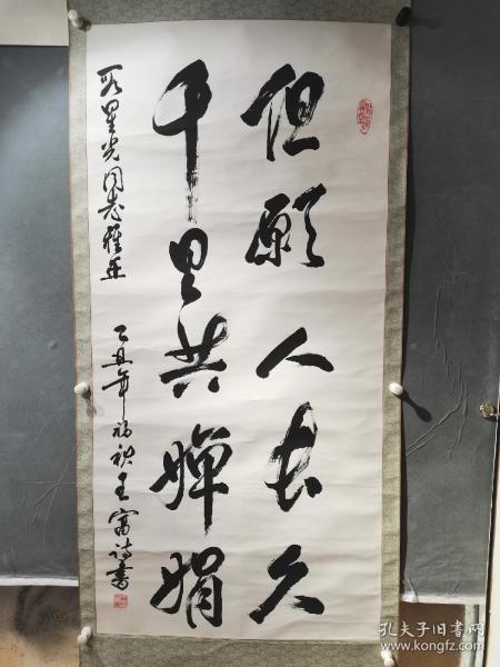 王富清 书法 一幅  尺寸134————65厘米(保真)