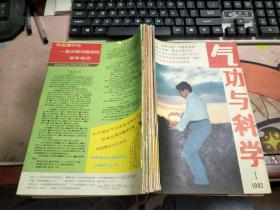 气功与科学1992年全12期合订版N2272