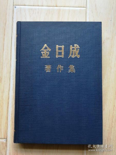 金日成著作集(39)【1985.1—1986.5】