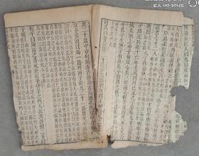 清刊本《论语集注本义汇参》,5册,补图。