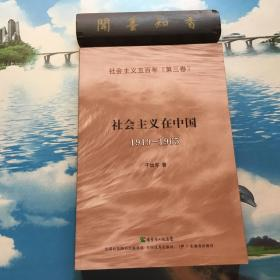 正版现货     社会主义在中国(1919-1965):社会主义五百年丛书(第三卷)     内页无写划