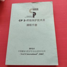 CP 2-阴级保护技术员课程手册