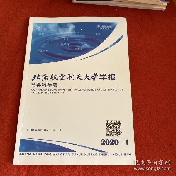 北京航空航天大学学报2020年第1期