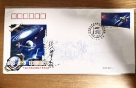 【珍藏保真】钱学森先生亲笔签名,载体为中国航天事业创建五十周年纪念封,单封价格为3000元。