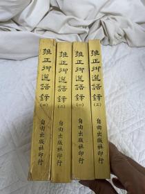 雍正御选语录(全四册) 1967年 雍正御选语录