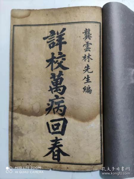 民国线装书【详校万病回春】存一函四册