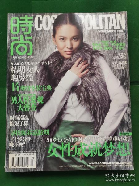 时尚杂志COSMOPOLITAN2007年第16期-11月号-总258期