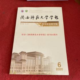 陕西师范大学学报2020年第6期