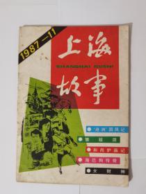 上海故事(1987年11)