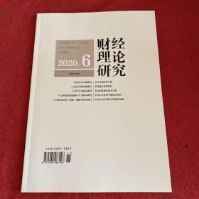 财经理论研究2020年第6期