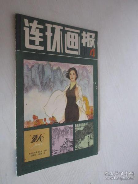 连环画报      1981年第4期