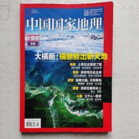 中国国家地理2018.10
