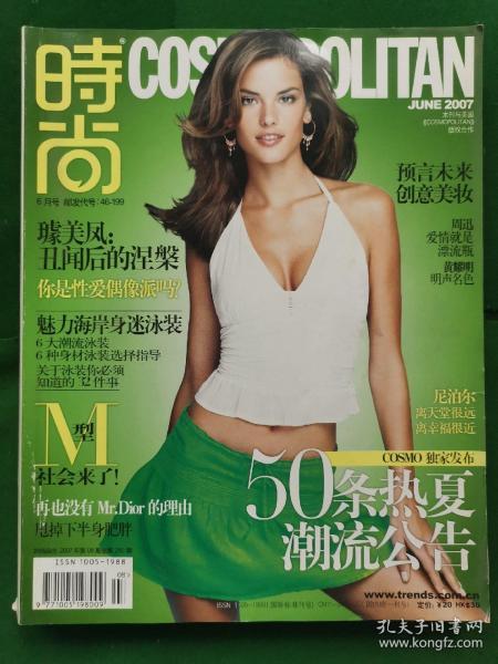 时尚杂志COSMOPOLITAN2007年第8期-6月号-总250期