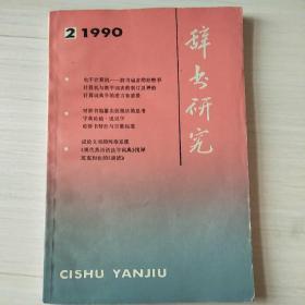 辞书研究(1990-3)