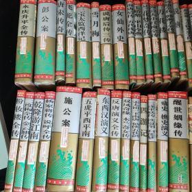 中国古典小说名著百部36本合售