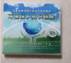 2021年安全月光盘环境保护知识题库 U盘版 1E12b