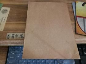 河北省邯郸地区交通局公路工程处介绍信【整本,空白】
