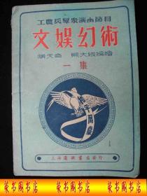 1954年解放初期出版的----多图片的---【【文娱幻术--一集】】----6000册----稀少