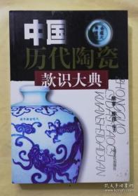中国历代陶瓷款识大典 大32开 平装本 熊寥 熊微 编著 上海文化出版社 2008年1版5印 私藏 全新品相--铜版纸全图彩印