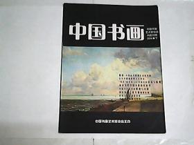 中国书画  2006  下