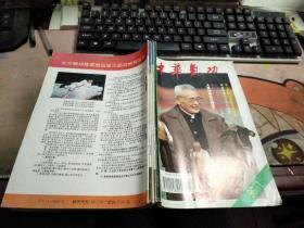 中华气功1996年1-6期合订本N2291