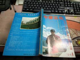 中华气功1994年1.2.4.5.6期合订本N2292