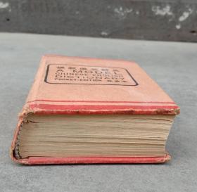 民国24年印本《模范汉英辞典》,1厚册,很漂亮。前面有山西五台县人秦书签名或题字。