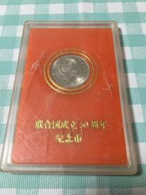 联合国成立50周年纪念币