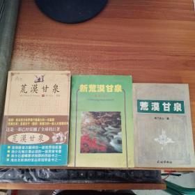 荒漠甘泉 (3册)
