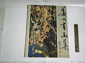 姜山书画集
