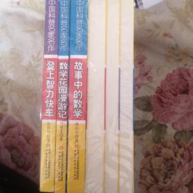 中国科普名家名作 趣味数学专辑全6册(典藏版)