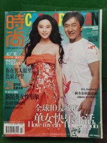 时尚杂志COSMOPOLITAN2008年第13期-9月号-总274期
