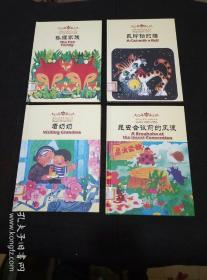 海豚双语童书经典回放:看奶奶(汉英对照)