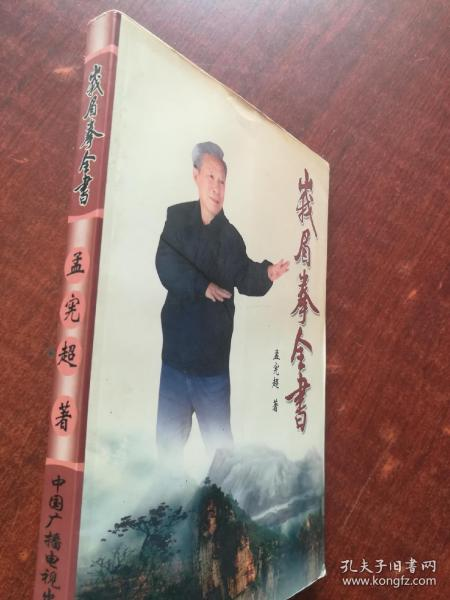 峨眉拳全书