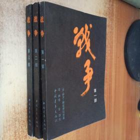 战争 (全三册)