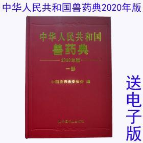 中华人民共和国兽药典 2020年版 第一部 化药卷 2020兽药典 送电子版