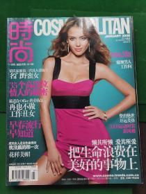 时尚杂志COSMOPOLITAN2008年第1期-1月号-总262期