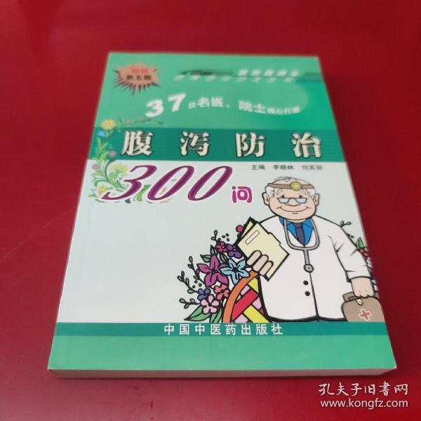腹泻防治300问