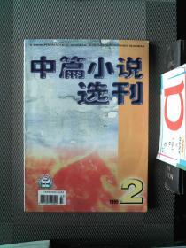 中篇小说选刊 文学双月刊 1999.2