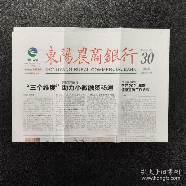 东阳农商银行报2021.4.30