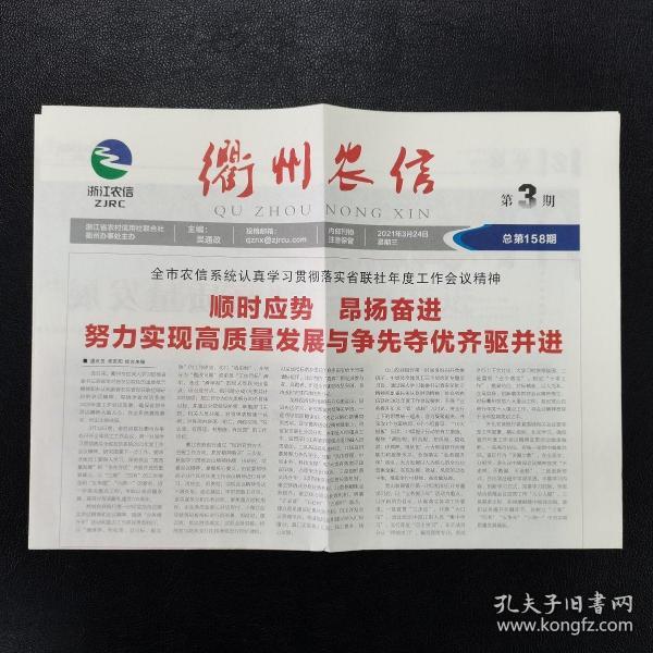 衢州农信报2021.3.24