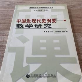 中国近现代史纲要教学研究